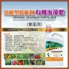 Luo Bang Rambo - Organic Seaweed fertilizer (foliar)